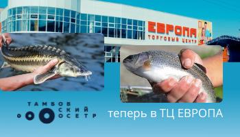 Тамбовский осетр теперь в ТЦ ЕВРОПА