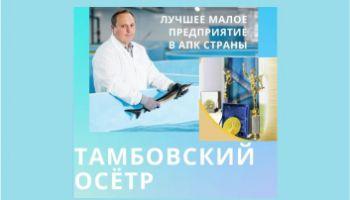 Тамбовский Осетр - Лучший в АПК Страны